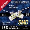 Honda Honda*CREE производства H3 SMD противотуманая фара новейший SMD66 полосный el-305*CR-V CR-X CR-Z CR-Z Mugen RZ