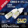 Mitsubishi *CREE производства T20 SMD задние фонари новейший SMD66 полосный оригинальный сменный type el-701*GTO RVR eK Space custom