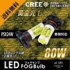 Subaru *CREE производства PSX24W 80W LED противотуманая фара желтый цвет el-103 *XV hybrid GPE серия