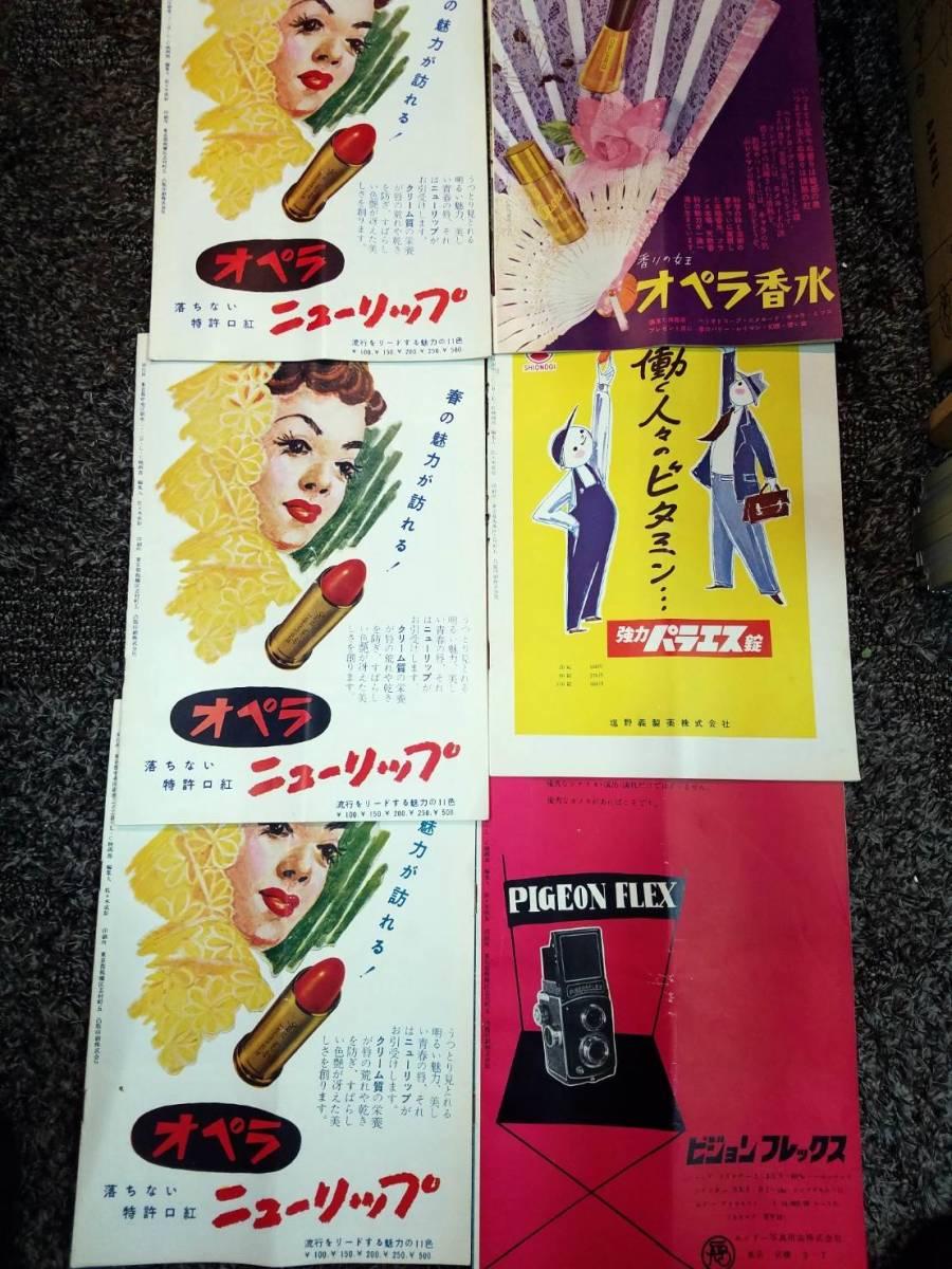 映画 パンフ まとめて PICCADILLY 1952年~1955年公開作品_画像5
