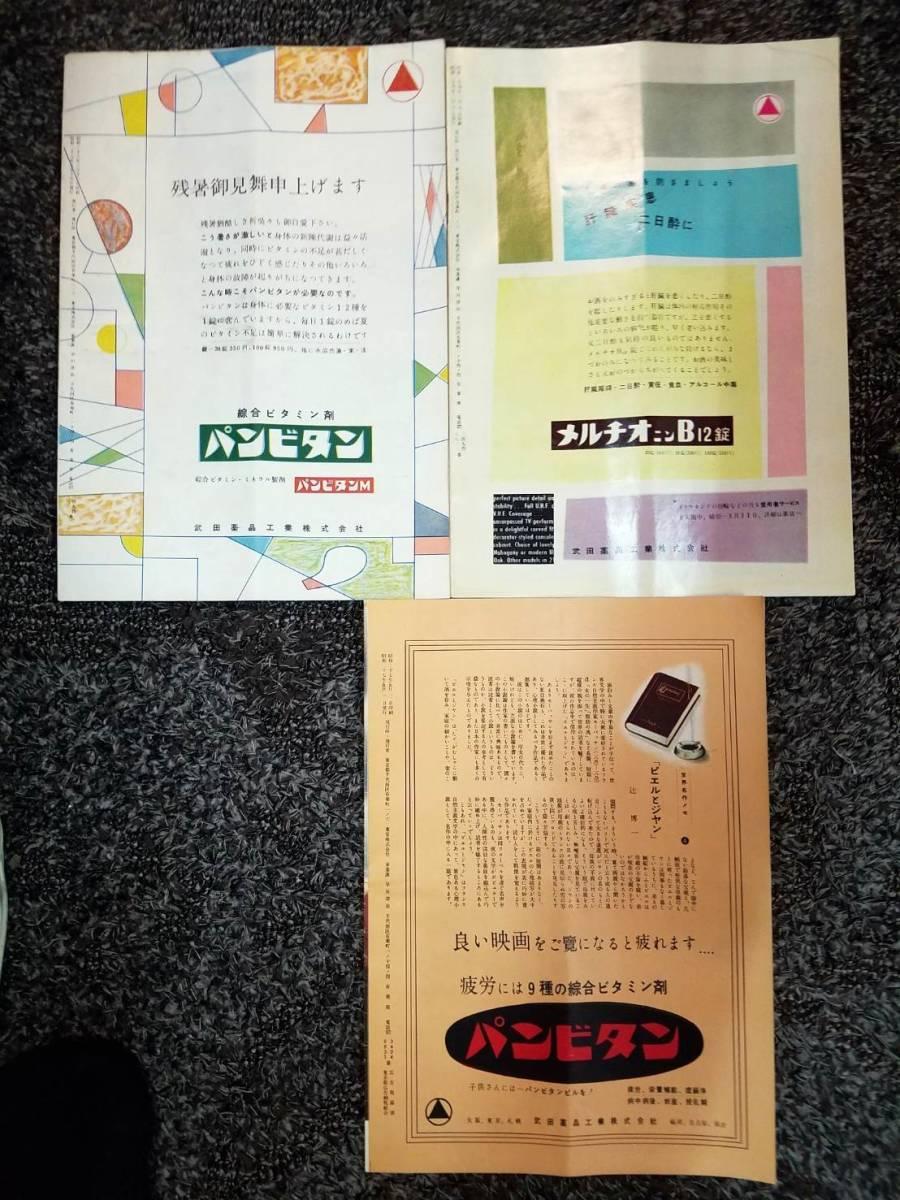 映画 パンフ まとめて 有楽座 昭和27年~昭和29年公開作品_画像9