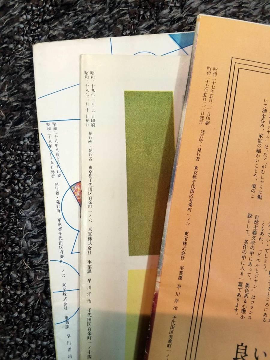 映画 パンフ まとめて 有楽座 昭和27年~昭和29年公開作品_画像10