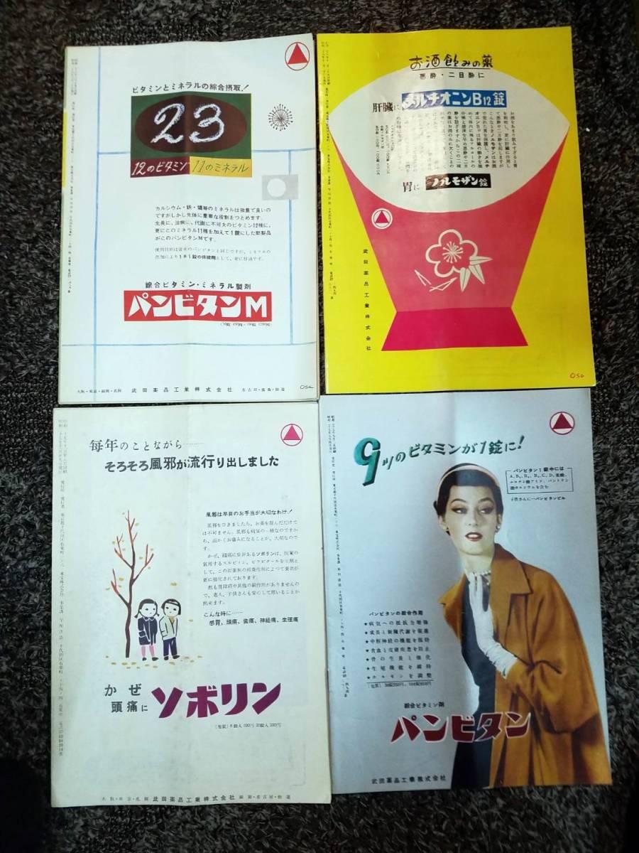 映画 パンフ まとめて 有楽座 昭和27年~昭和29年公開作品_画像3