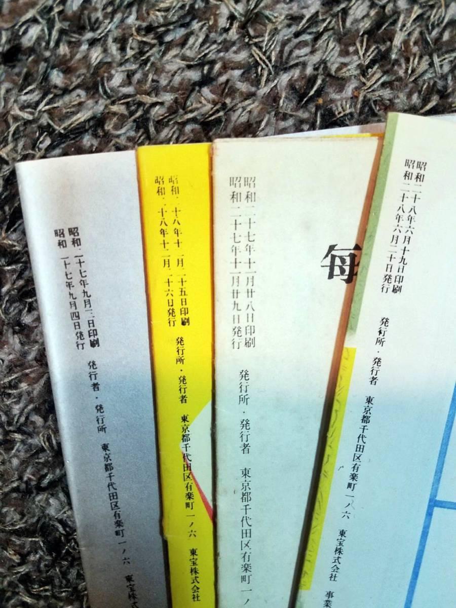 映画 パンフ まとめて 有楽座 昭和27年~昭和29年公開作品_画像4