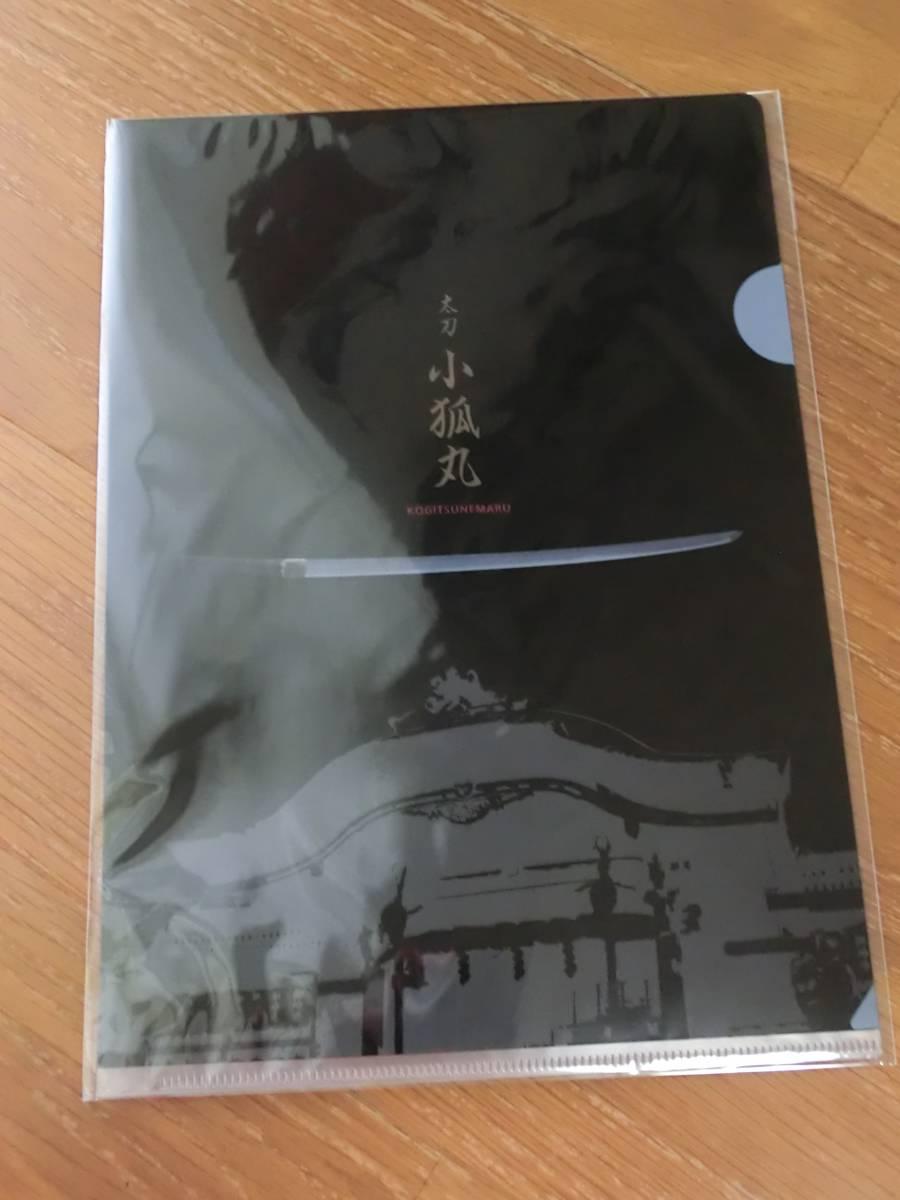 太刀本体「小狐丸クリアファイル」 新品 未使用_画像1