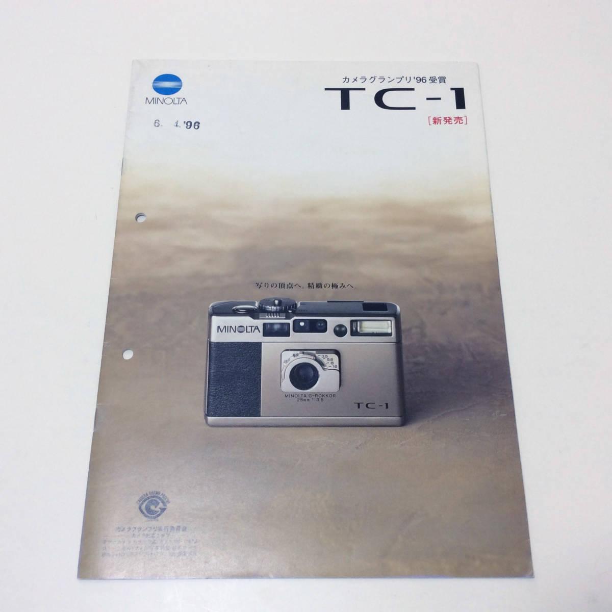 ミノルタ カタログ (TC-1 A4-18頁、PROD A4-4面、CLE A4-20頁 計3部)