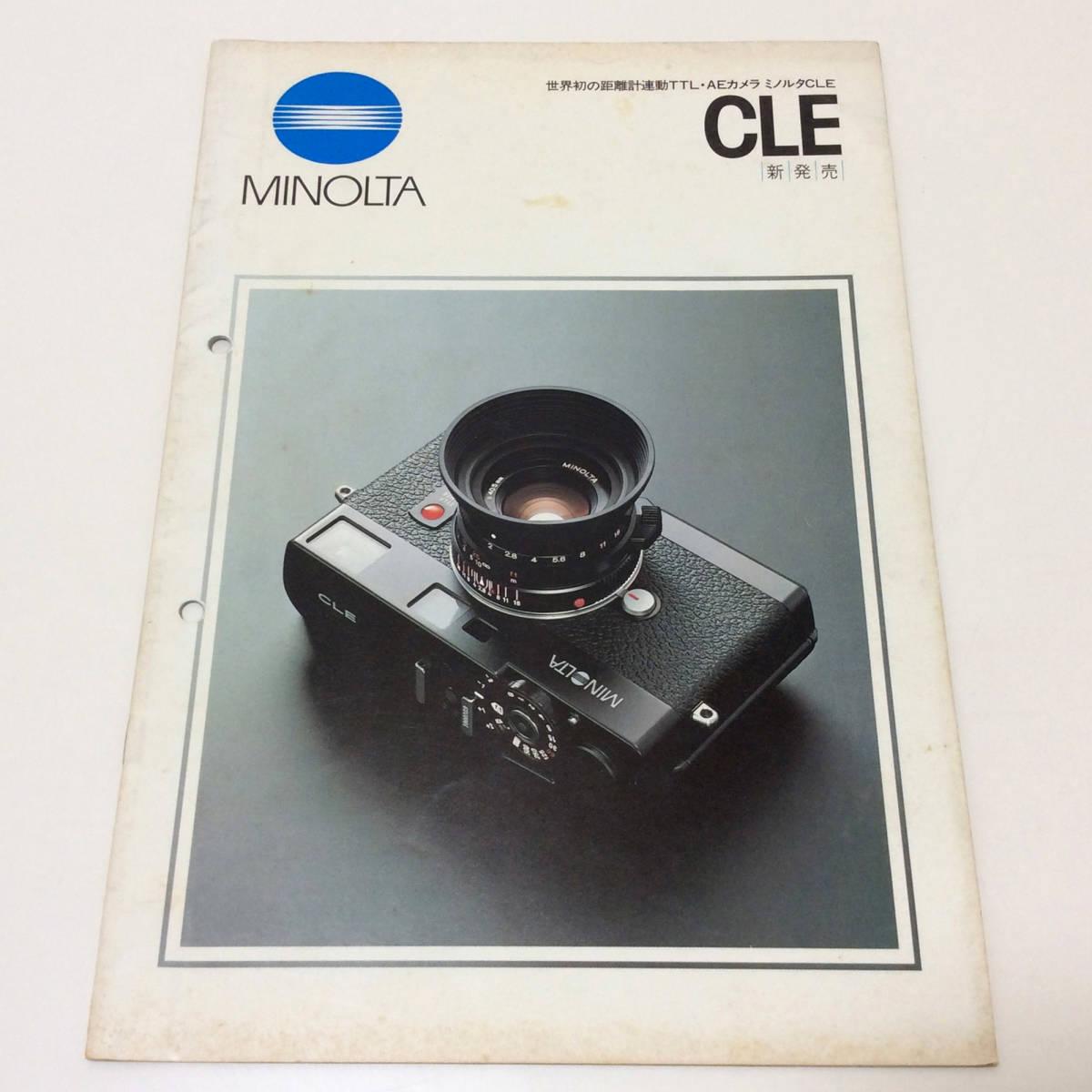 ミノルタ カタログ (TC-1 A4-18頁、PROD A4-4面、CLE A4-20頁 計3部)_画像3
