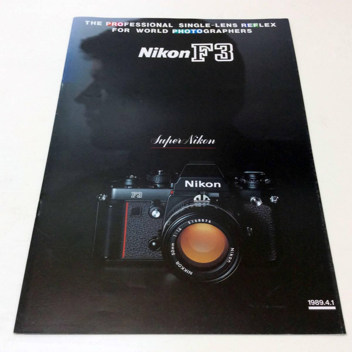 ニコン カタログ (F4形 89年版 A4-31頁、F3形 89年版 A4-24頁、FM2形 89年版 A4-10頁 計3部)_画像2