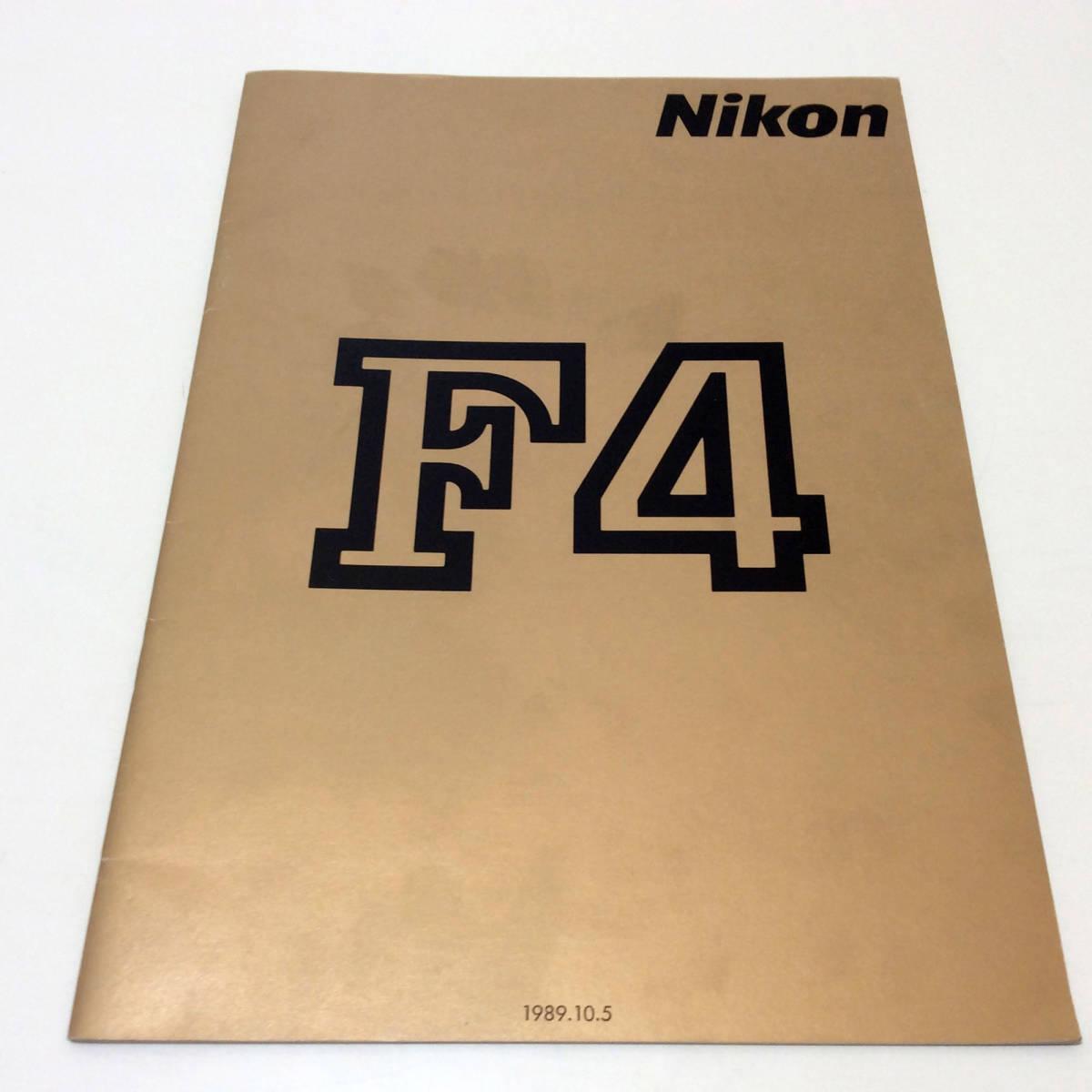 ニコン カタログ (F4形 89年版 A4-31頁、F3形 89年版 A4-24頁、FM2形 89年版 A4-10頁 計3部)