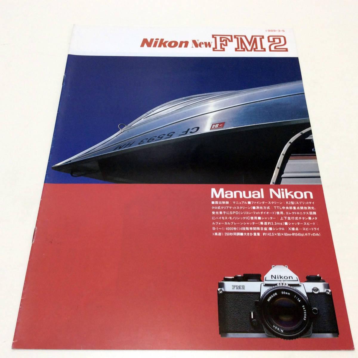 ニコン カタログ (F4形 89年版 A4-31頁、F3形 89年版 A4-24頁、FM2形 89年版 A4-10頁 計3部)_画像3
