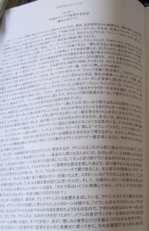 映画『クリード炎の宿敵』プレスシート_画像2