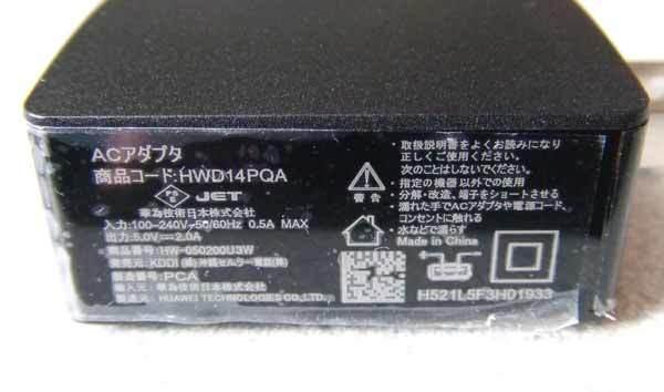 ACアダプタ HUAWEI HWD14PQA USB 5V 2A_画像2