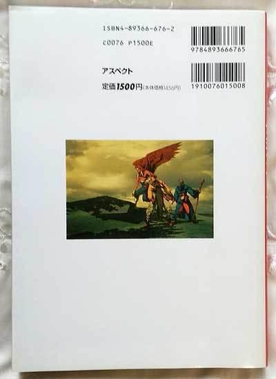 ★タクティクスオウガ公式ガイドブック サターン版