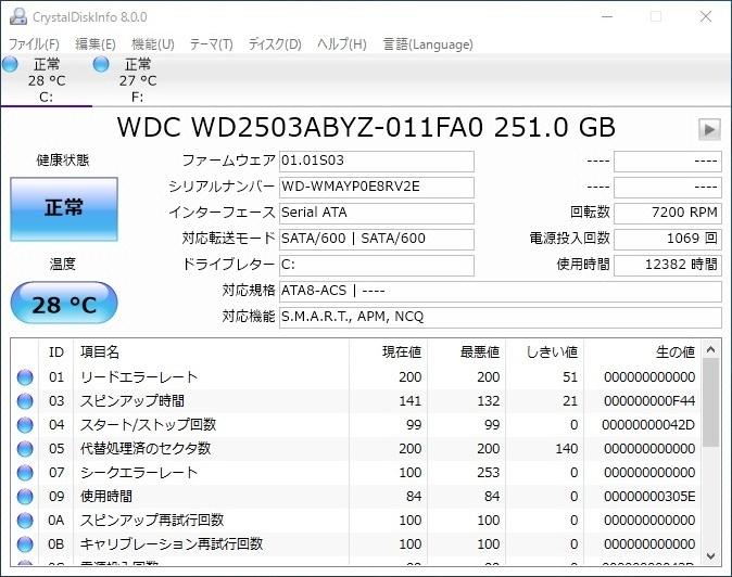 自作 i7 3930K 3.2GHz 6コア12スレッド /mem8GB /HDD250+1000GB /GT740_画像6