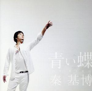青い蝶/秦基博_画像1