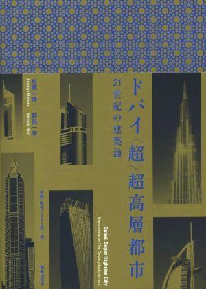 ドバイ〈超〉超高層都市 21世紀の建築論/松葉一清(著者),野呂一幸(著者)_画像1