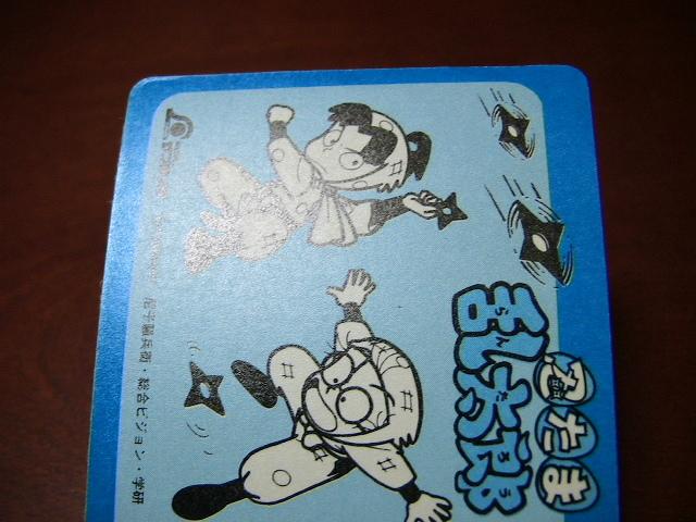 『リクエスト出品可能』忍たま乱太郎・サンライクカードNo.5・1枚です。NHK・尼子騒兵衛・学研★カードダス・PP・バンプレストなど_画像10