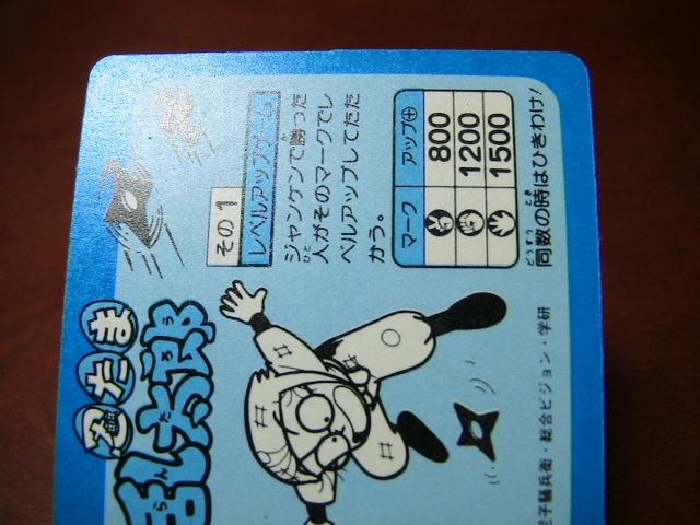 『リクエスト出品可能』忍たま乱太郎・サンライクカードNo.5・1枚です。NHK・尼子騒兵衛・学研★カードダス・PP・バンプレストなど_画像9