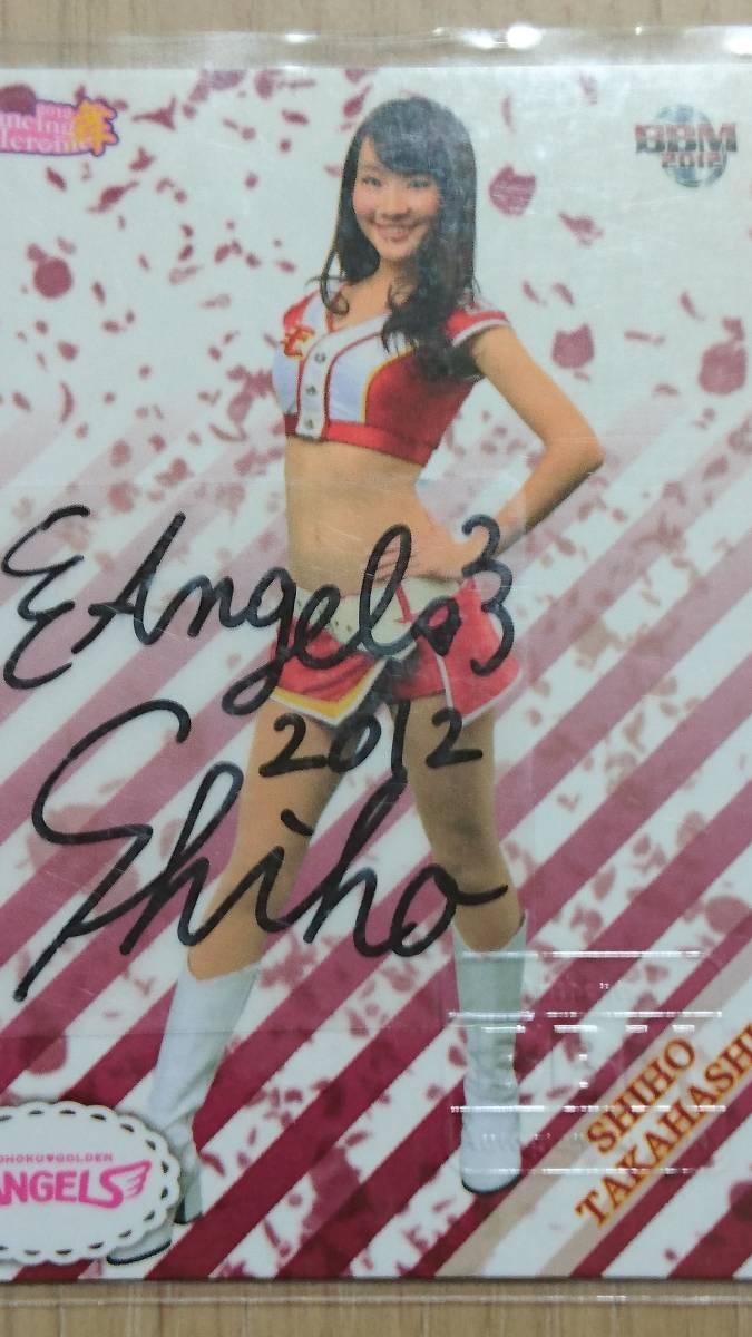 楽天イーグルス エンジェルス BBM2012 高橋詩帆 直筆サインカード