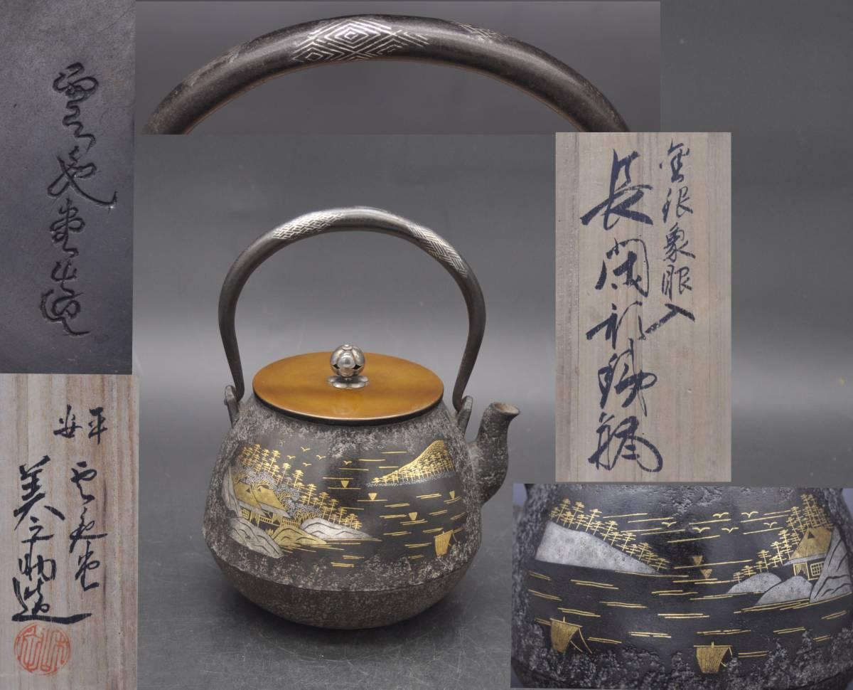 雲色堂造 長閑形 鉄瓶 金銀象嵌 在銘 共箱 銅蓋 時代茶道具 鉄壺 湯沸 YK19003