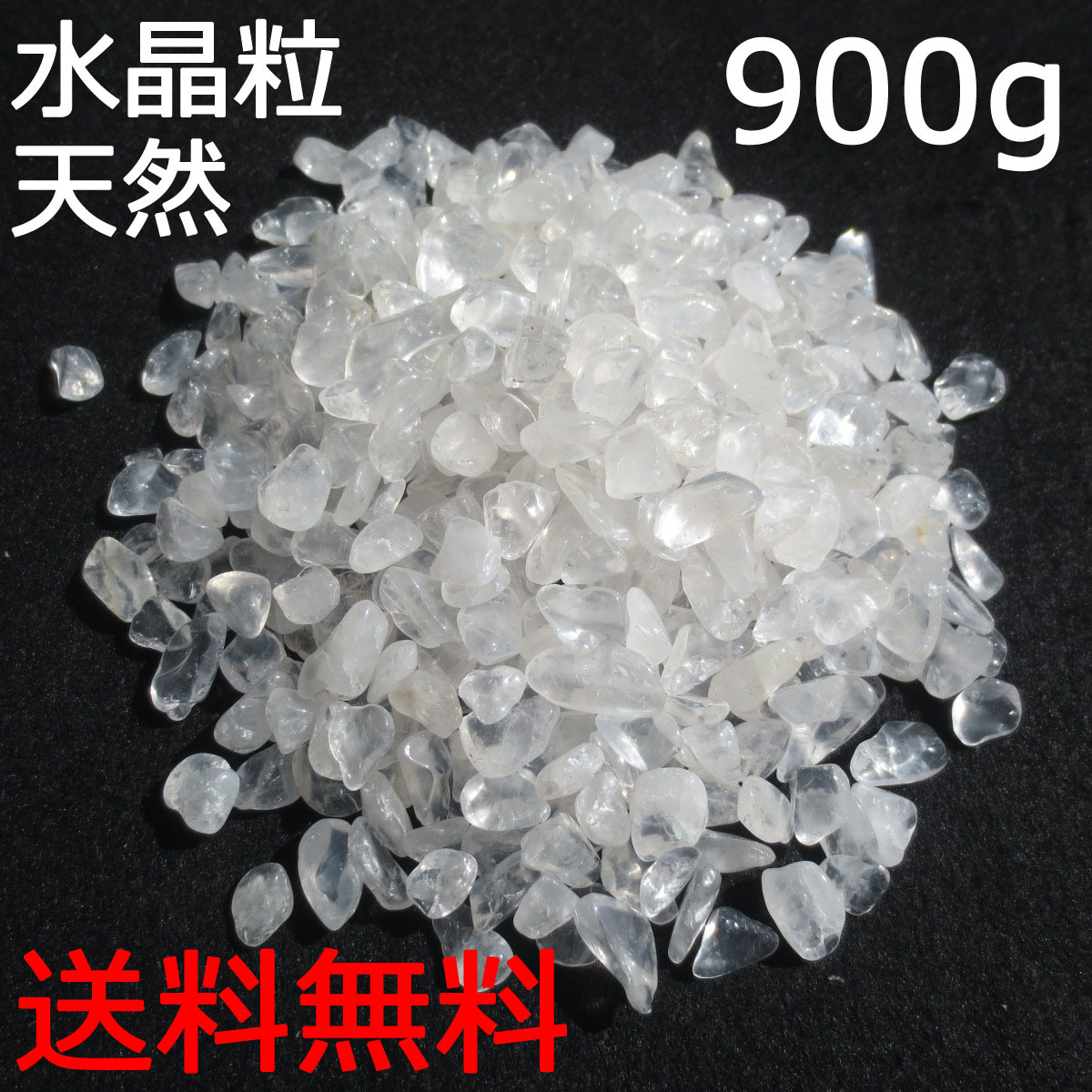【本物】水晶粒 900g 大粒 さざれ石 チップ 砂利【送料無料】天然/本物/玉/原石
