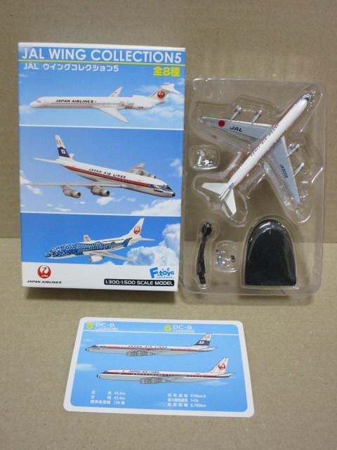 エフトイズ JALウィングコレクション5 5. DC-8(JA8008)_画像1