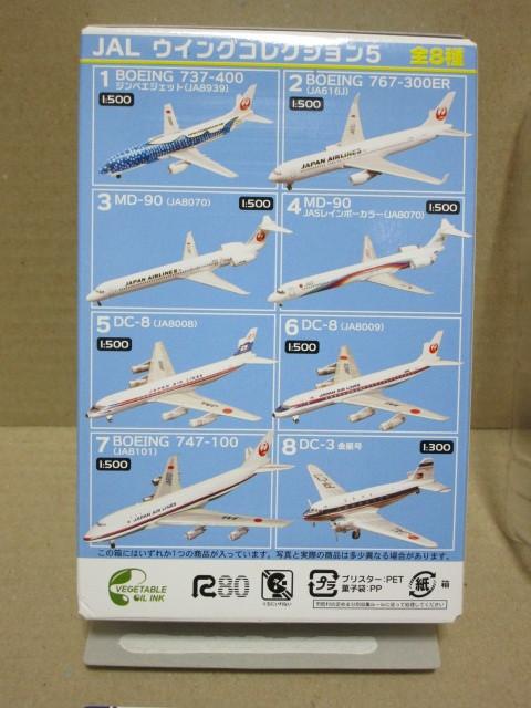 エフトイズ JALウィングコレクション5 5. DC-8(JA8008)_画像2