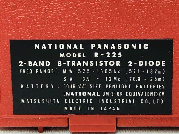 昭和レトロ National Panasonic 8石2バンド トランジスタラジオ R-225 ナショナル パナソニック ジャンク_画像5