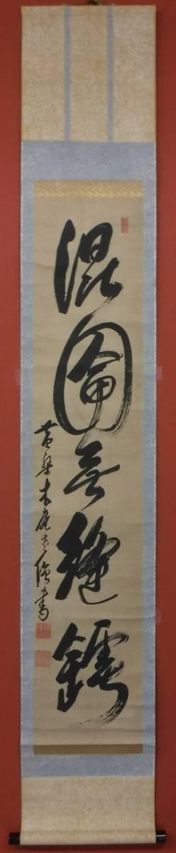 4-7 『掛軸』 黄檗木庵 【一行書】 紙本 萬福寺 中国より渡来僧