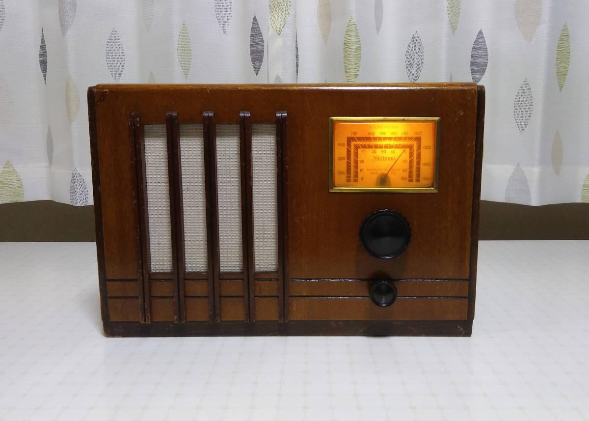 松下無線(株) 國民受信機 Z-3 戦前 修理済