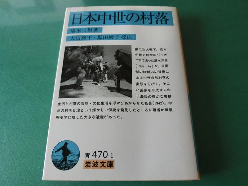 日本中世の村落 (岩波文庫) 清水三男_画像1