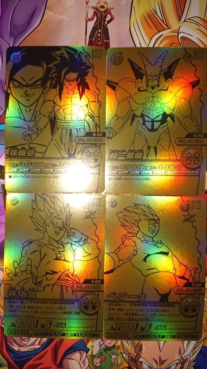 ドラゴンボールデータカードダス★爆裂インパクト キャンペーン限定ゴールドカードセット