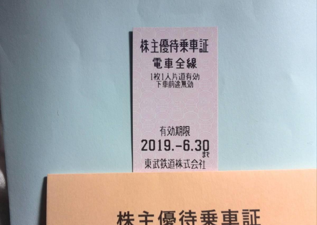 東武鉄道株主優待乗車証 9枚まで