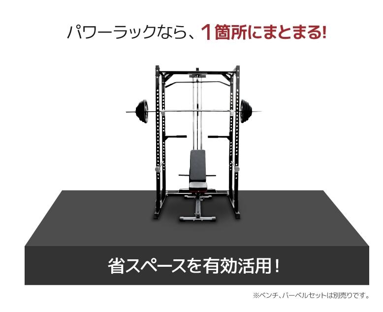【限定数台】 最新 パワーラック トレーニング エクササイズ ベンチ ダンベル バーベル デッドリフト スクワット_画像4