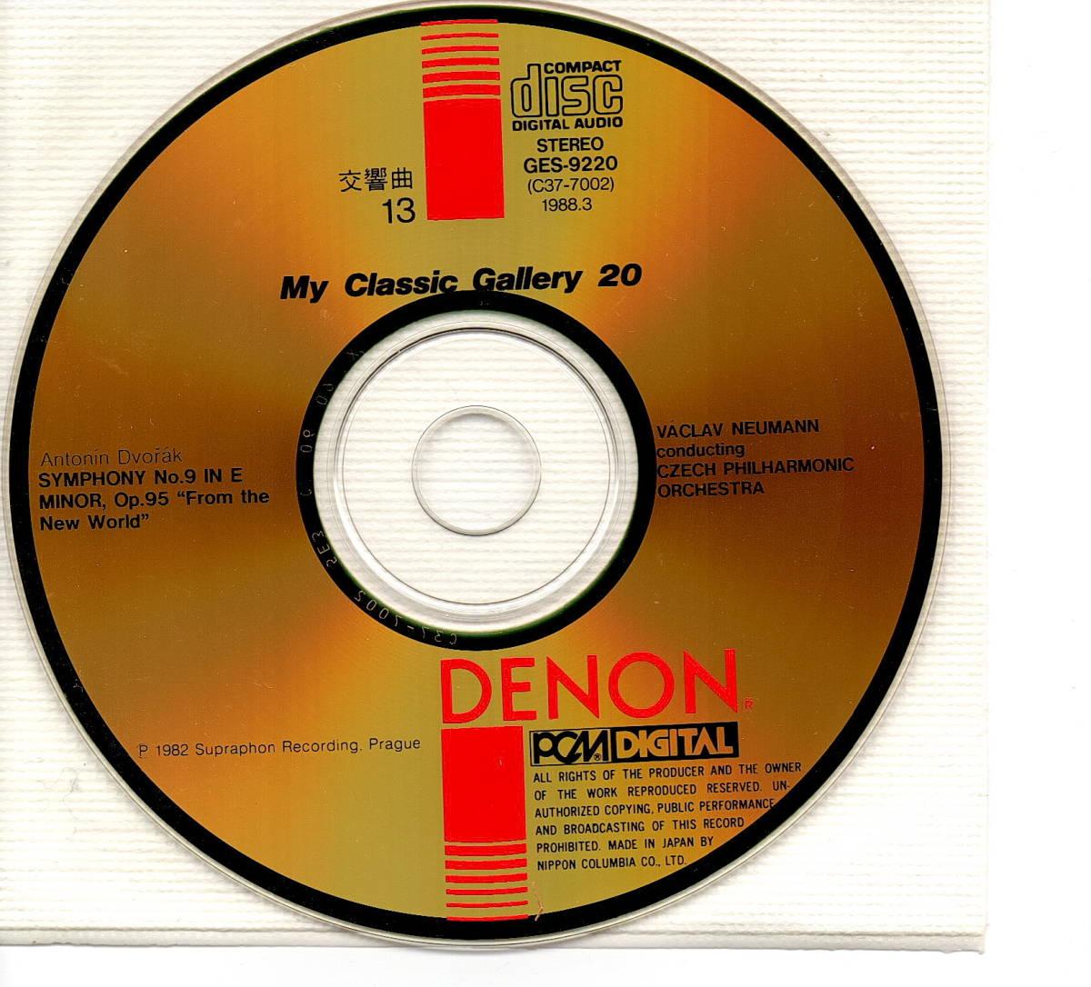 Pure Gold(金蒸着) CD! 高音質!:マーラー交響曲1番《巨人》 インバル指揮フランクフルト放響 屈指の名演奏