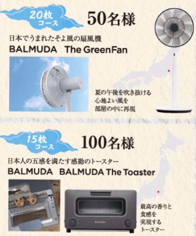 懸賞応募◎ホクト マーク40枚 ♪バルミューダ The Green Fan、The Toaster 当たる♪送料無料_画像3