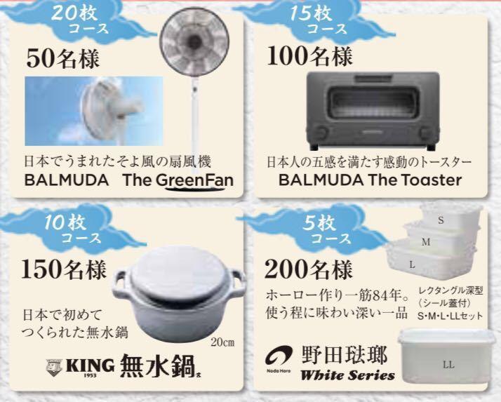 懸賞応募◎ホクト マーク40枚 ♪バルミューダ The Green Fan、The Toaster 当たる♪送料無料