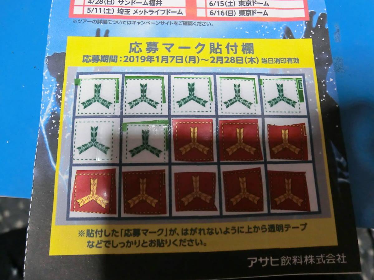 三ツ矢サイダー サザンオールスターズ ドーム&アリーナツアー キャンペーン応募マーク60枚_画像6