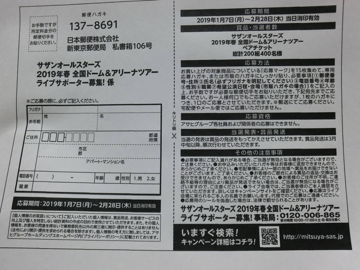 三ツ矢サイダー サザンオールスターズ ドーム&アリーナツアー キャンペーン応募マーク60枚_画像8