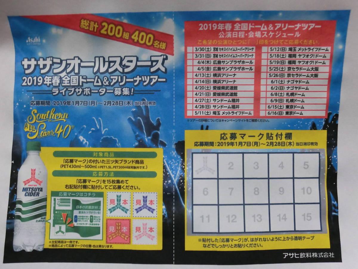 三ツ矢サイダー サザンオールスターズ ドーム&アリーナツアー キャンペーン応募マーク75枚_画像3