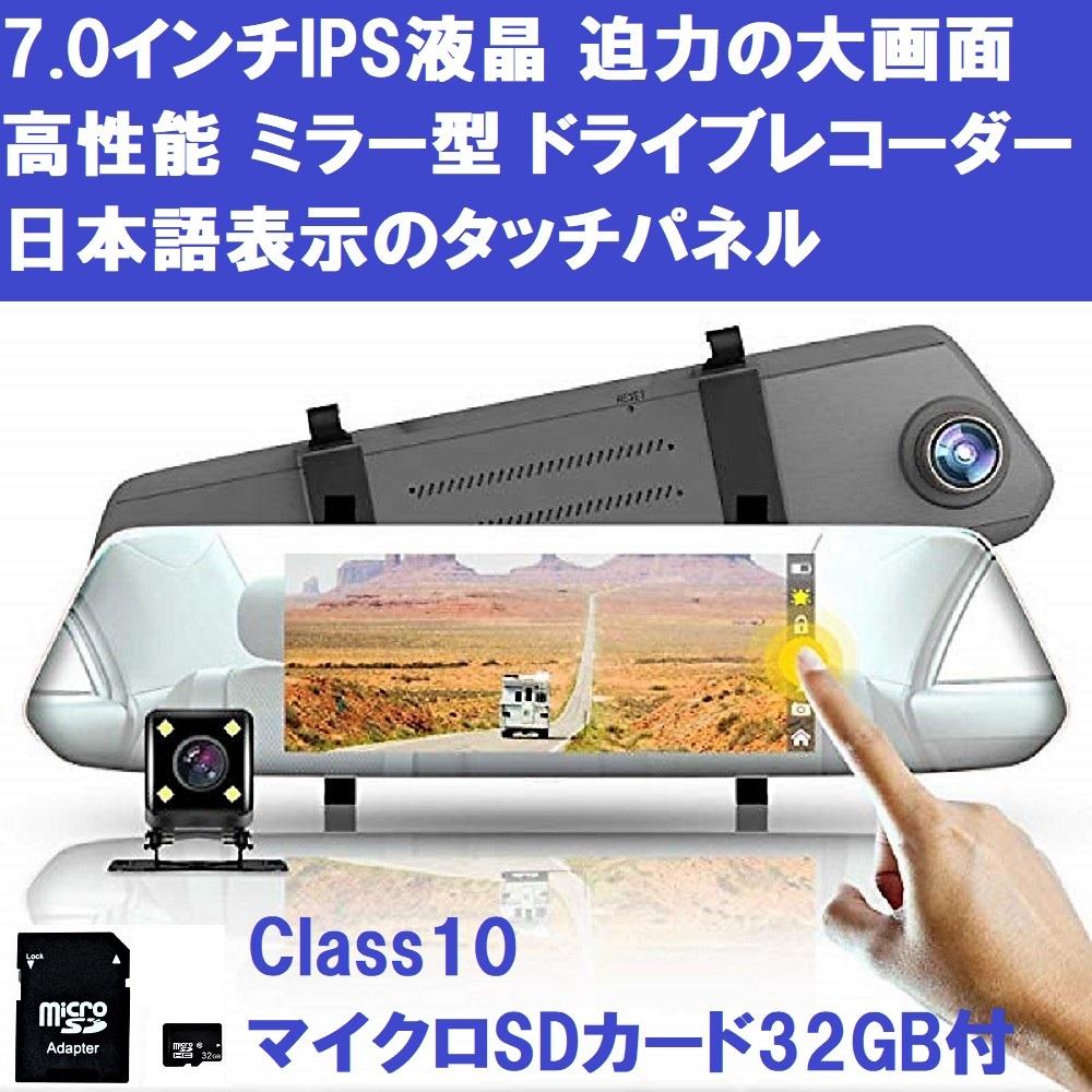 送料無料 32GB SDカード付 7インチタッチパネル ミラー型 ドライブレコーダー G1007 前後カメラ SONY製レンズ WDR暗視 日本製説明書 新品