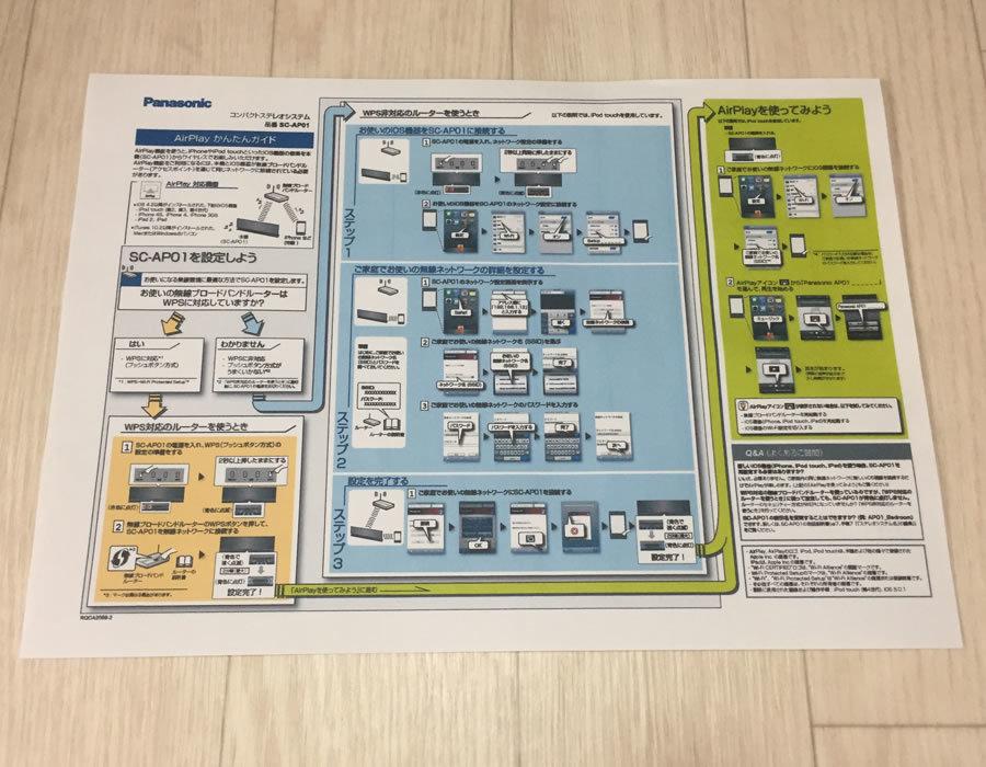 中古 AirPlay対応 Panasonic コンパクトステレオシステム SC-AP01 iphone対応_画像8