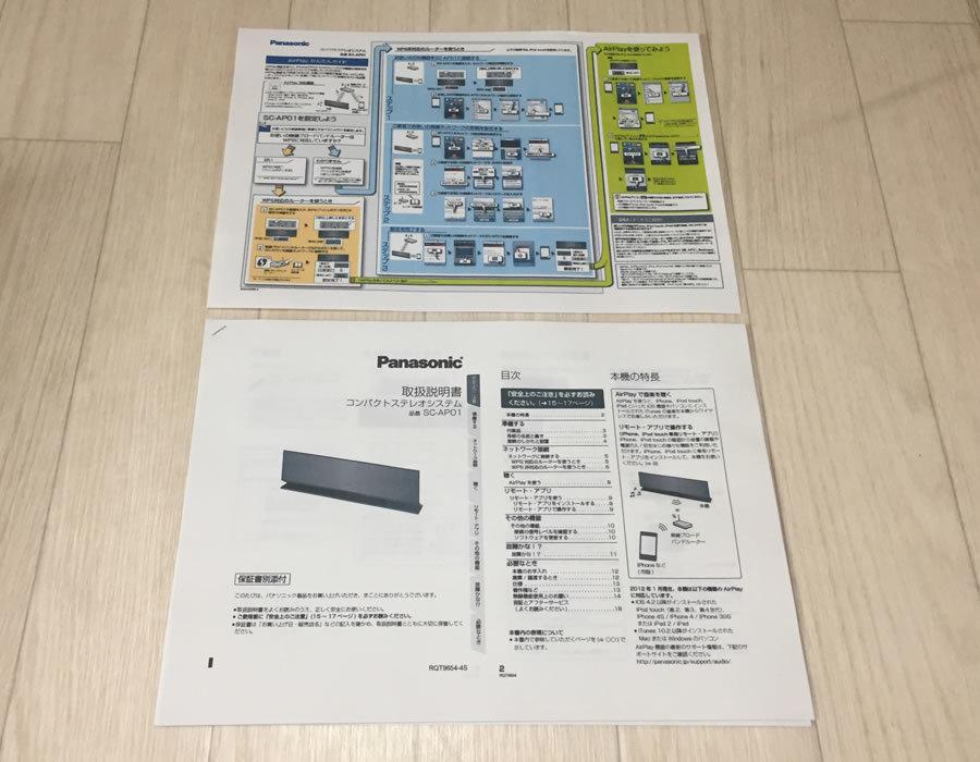 中古 AirPlay対応 Panasonic コンパクトステレオシステム SC-AP01 iphone対応_画像7