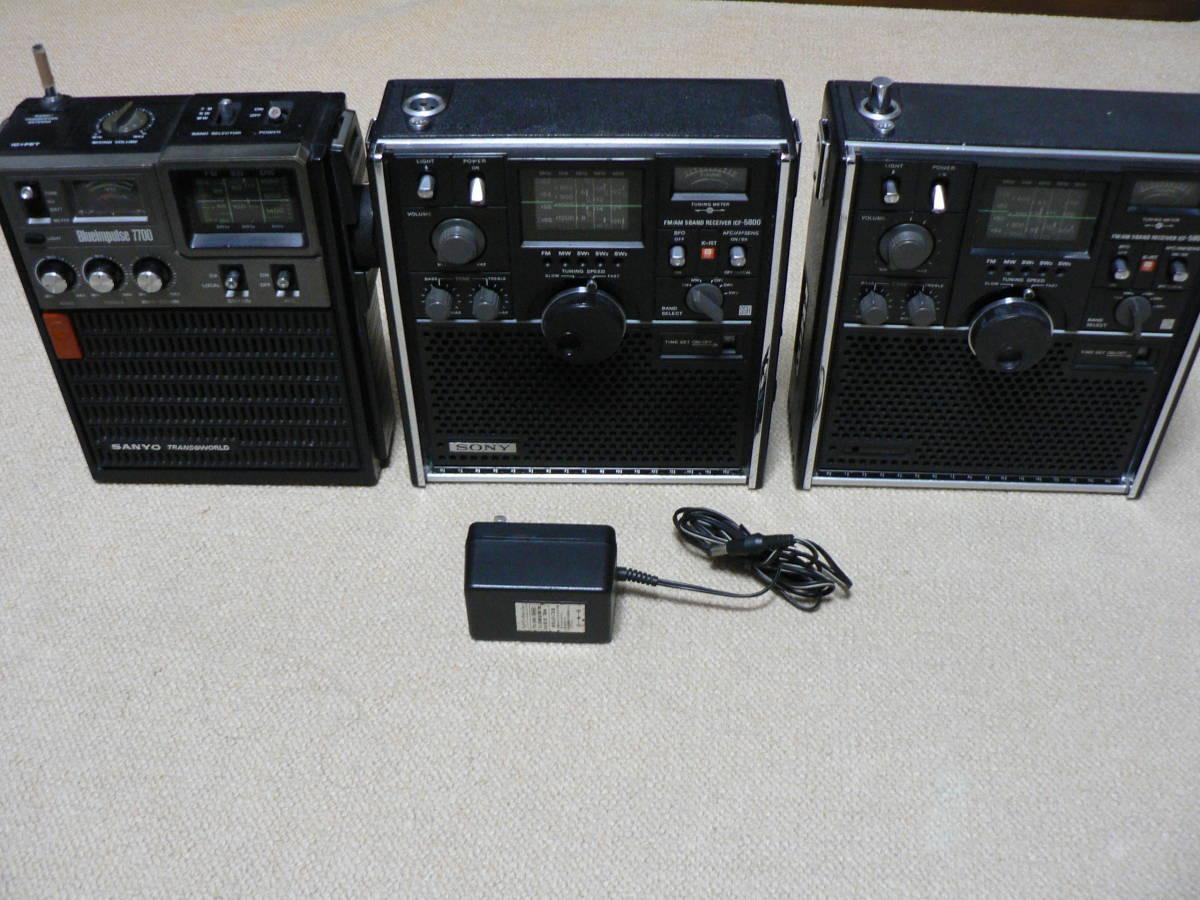 SONY ICF-5800 2台 受信可 電池OK ANT先端NG SANYO RP7700 電源OK 受信確認 音出ず 社外ACアダプタ ジャンク扱い