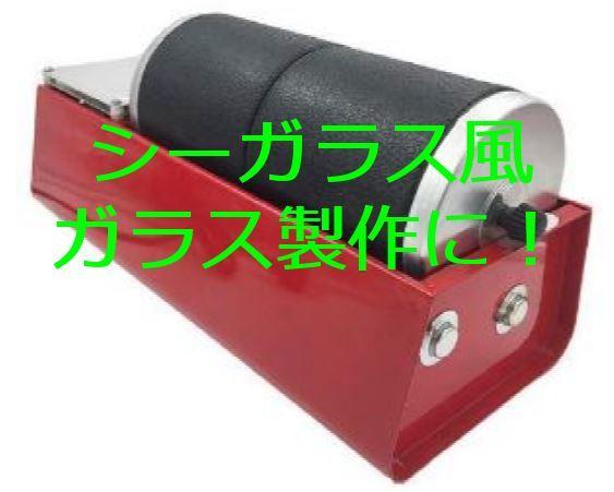 ダブルバレル ロータリー タンブラーポリッシャー シーガラス製作に!
