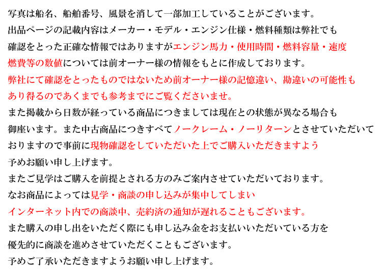 ☆★船屋.com 陸上保管の船底塗装無し☆★YAMAHA FC-27_画像10