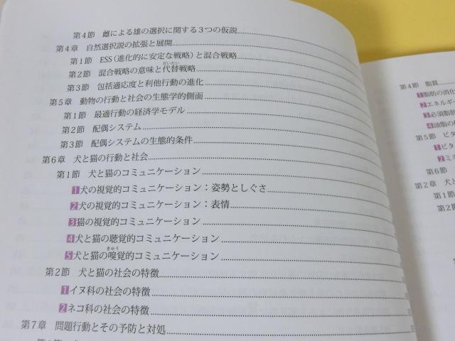 ★☆日本愛玩動物協会  愛玩動物飼養管理士 1級  第1巻 第2巻 平成27年☆★_画像8