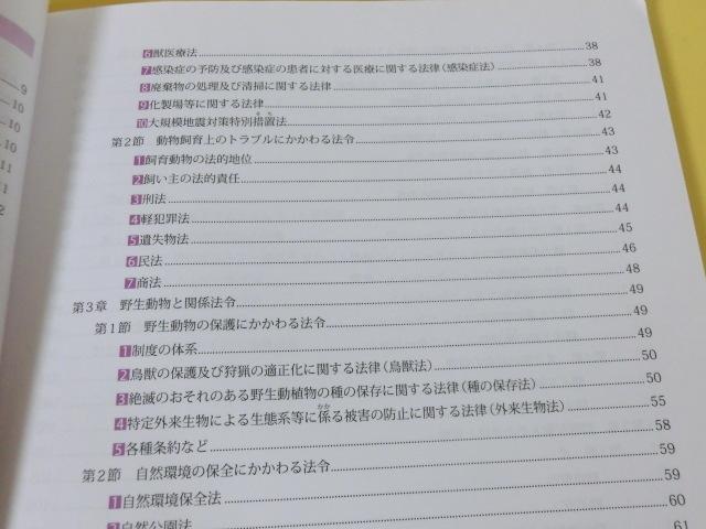 ★☆日本愛玩動物協会  愛玩動物飼養管理士 1級  第1巻 第2巻 平成27年☆★_画像7