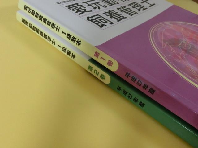 ★☆日本愛玩動物協会  愛玩動物飼養管理士 1級  第1巻 第2巻 平成27年☆★_画像4
