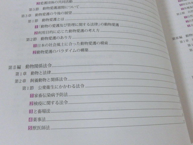 ★☆日本愛玩動物協会  愛玩動物飼養管理士 1級  第1巻 第2巻 平成27年☆★_画像6